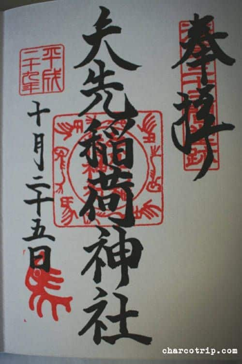 goshuin-yasaki-inari-shrine-1