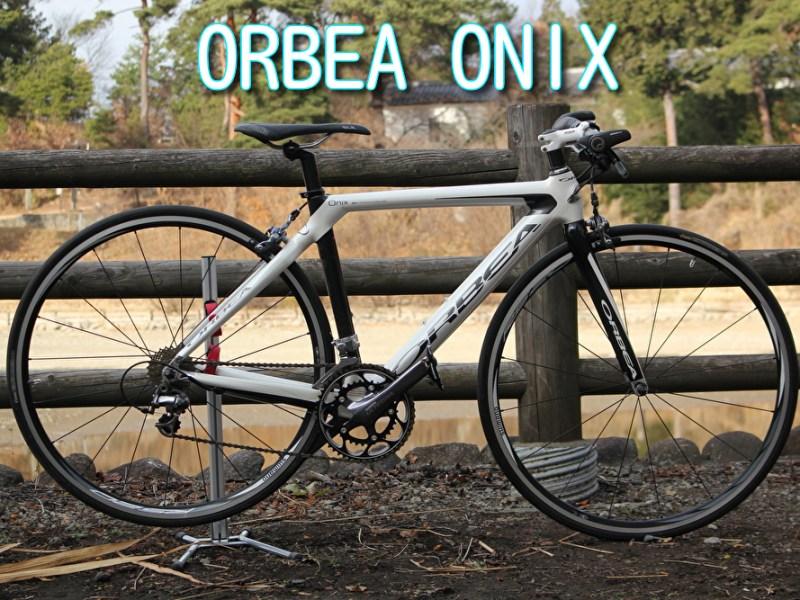 ロードバイク買取 ORBEA ONIX