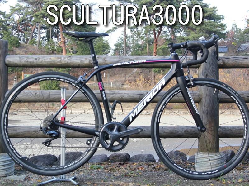 ロードバイク買取 MERIDA SCULTURA3000