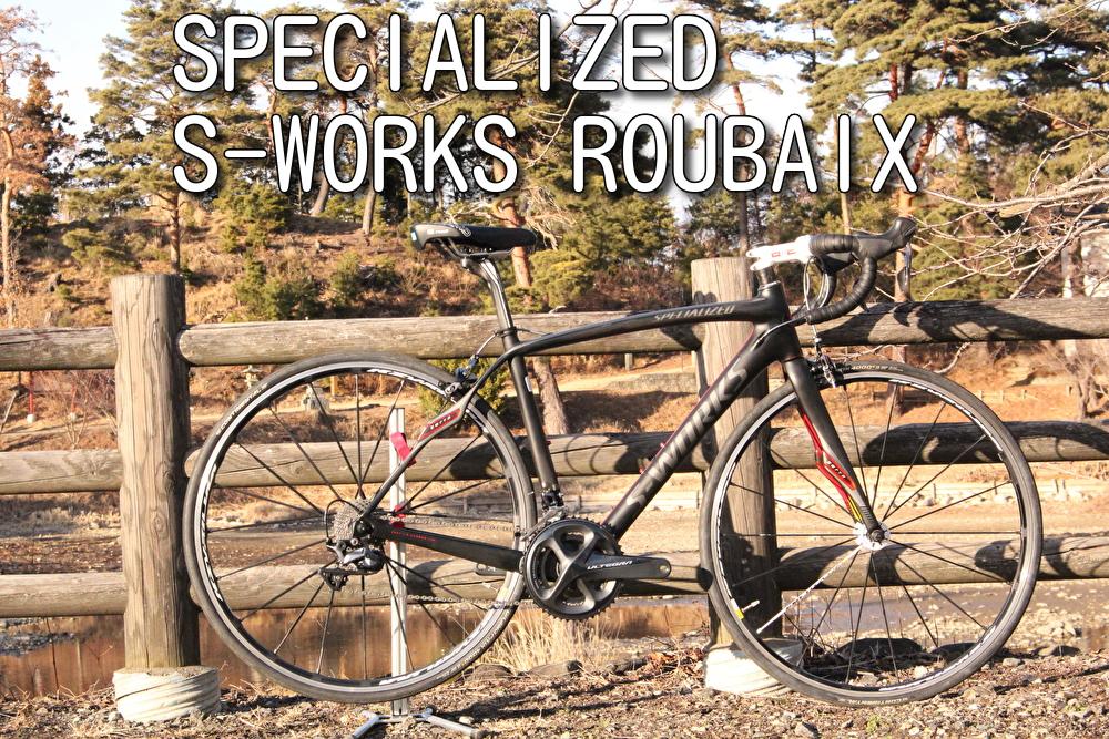 ロードバイク買取 SPECIALIZED S-WORKS ROUBAIX