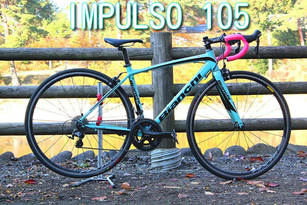 ロードバイク買取 BIANCHI IMPULSO 2014 105 46