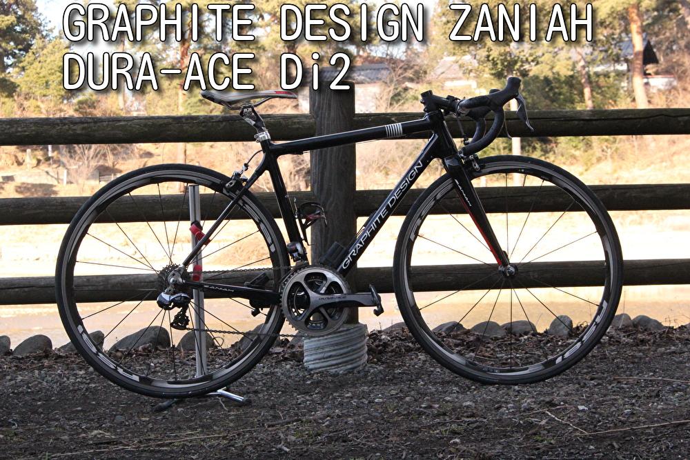 ロードバイク買取 GRAPHITE DESIGN ZANIAH