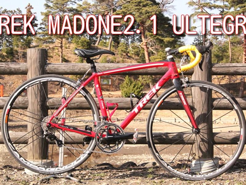 ロードバイク買取 TREK MADONE2.1