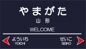 阪急電車の駅名標ウェルカムボード