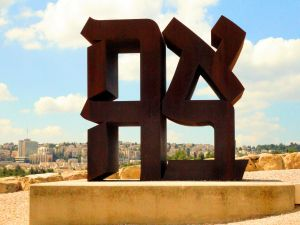 "Ahava (אהבה ""love"" in Hebrew), COR-TEN steel sculpture. By Robert Indiana, 1977, Israel Museum, Jerusalem, Israel."
