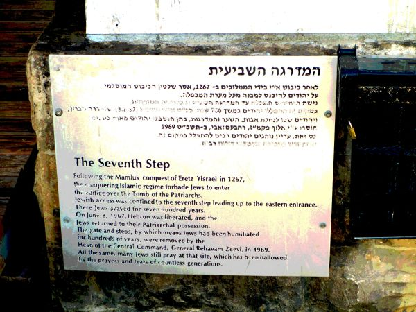 Memorial Marker at The Seventh Step Garden in Hebron.