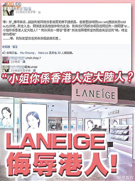 Laneige_HK