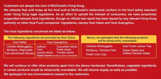 McDHK_meatexpirycrisiswebsitemsg