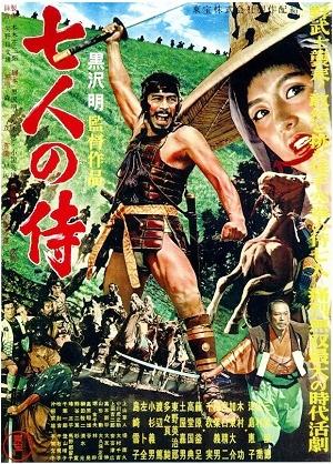 Seven Samurai by Akira Kurosawa
