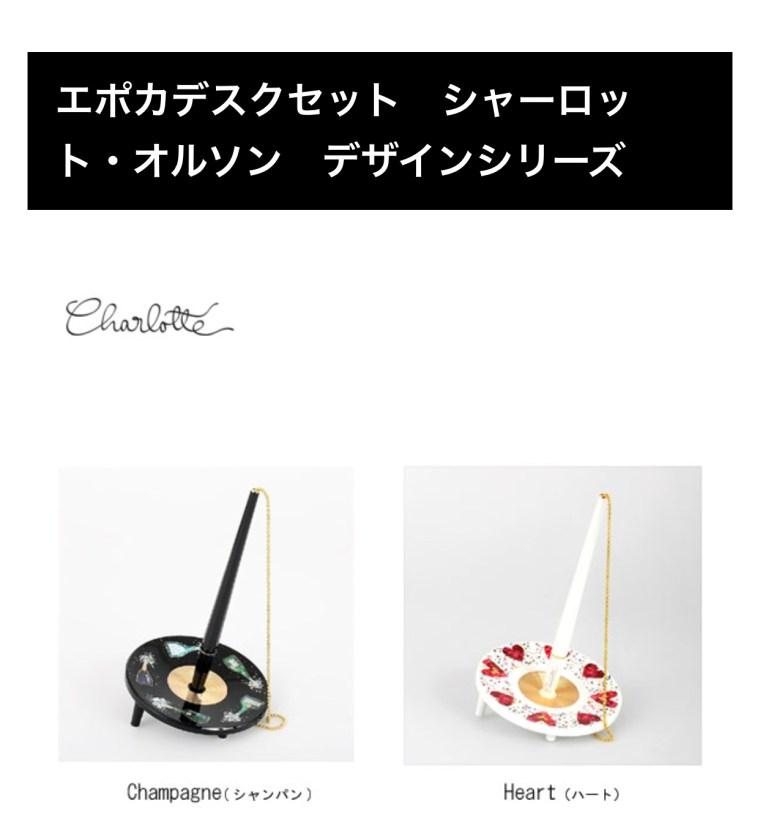 charlotte_olsson_art_konst_design_japan_pennor_ballograf_champagne_heart_deskset_swedishdesign