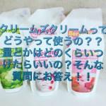 大人気クリームズクリームの使い方!!
