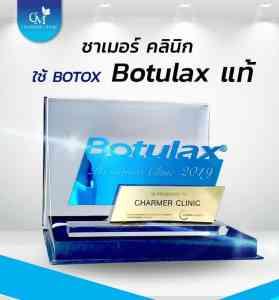 รางวัลbotulax