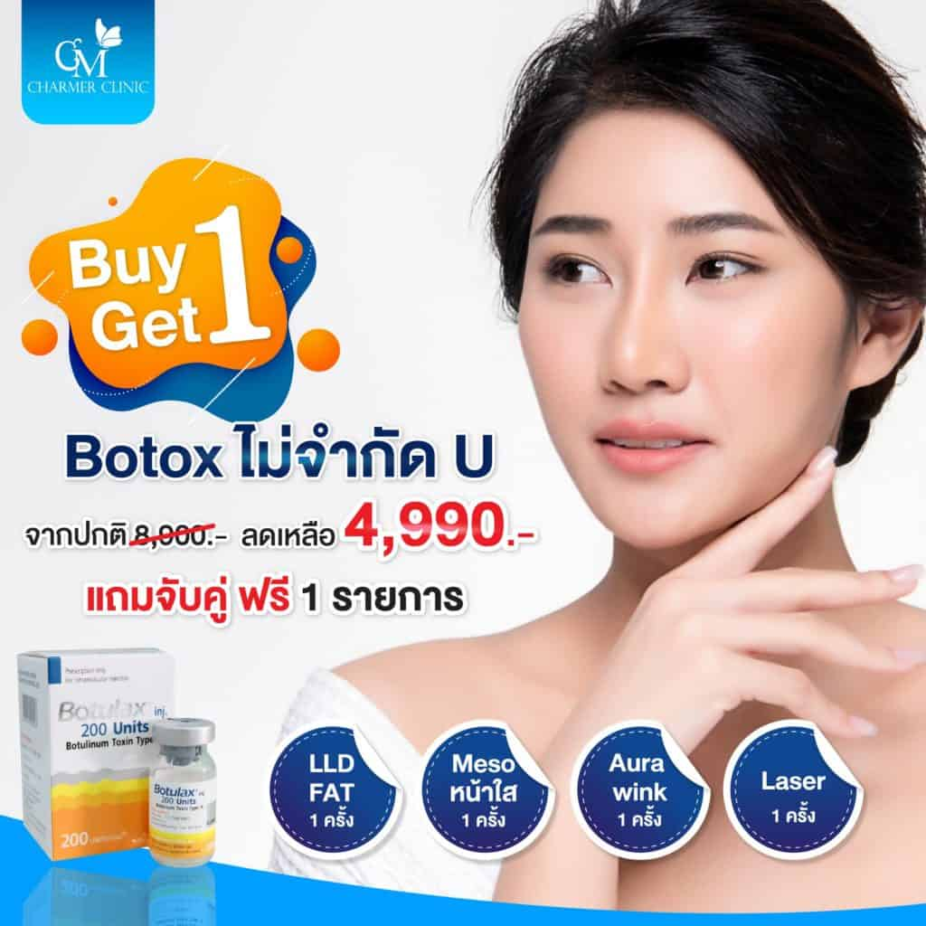 promotion botox by Charmer Clinic