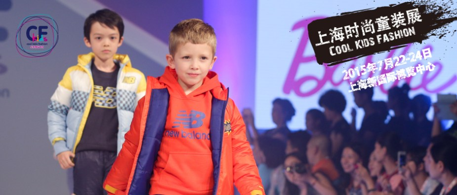 Cool Kids Fashion Shanghai 2015, Inside Cool Kids Fashion Shanghai 2015 #KidsFashion