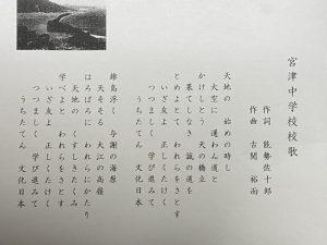 古関裕而 宮津中学校校歌