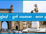 Mumbai-Pune on Feet