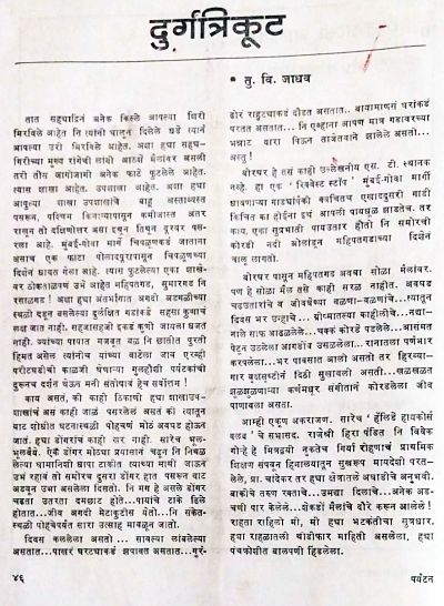 Durgtrikut Page 1
