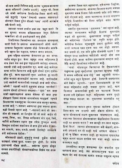 Durgtrikut Page 3