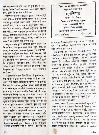 Durgtrikut Page 5