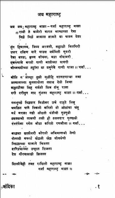 जय महाराष्ट्र' मूळ कविता- Jai Jai Maharashtra Maza- Original Peom by Raja Badhe