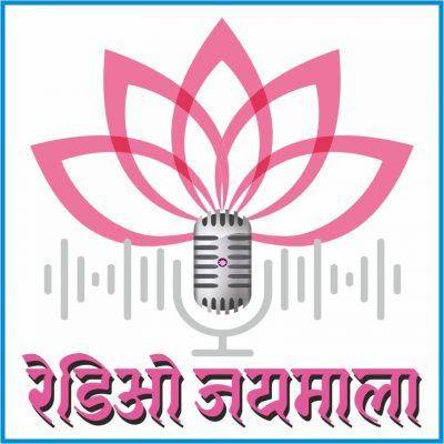 Radio Jaymala