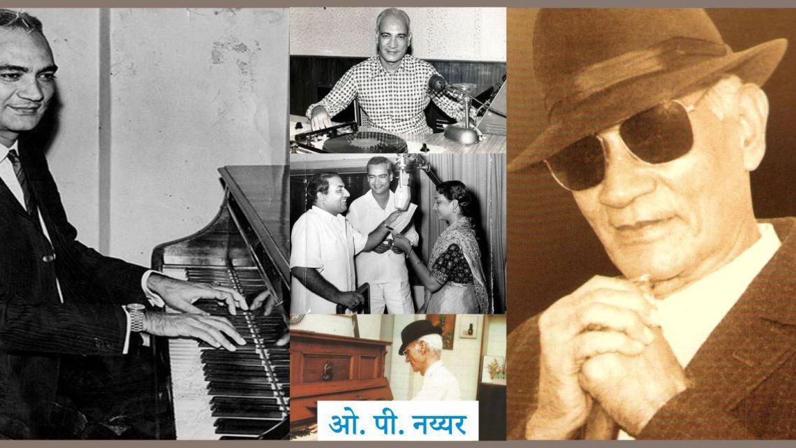 O P Nayyar's Unseen Songs पडदा न पाहिलेली ओपीची गाणी – भाग १