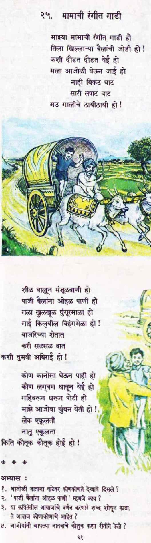 Balbharati Poem Songs - Mazhya Mamachi Rangit Gadi -माझ्या मामाची रंगीत गाडी हो