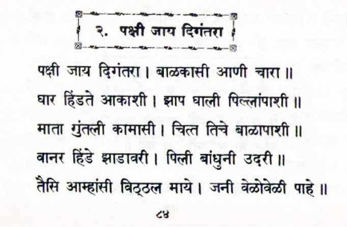 Balbharati Poem Songs - Pakshi Jai Digantara -पक्षी जाय दिगंतरा