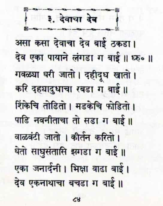 Balbharati Poem Songs - AAsa Kasa Devacha Dev Bai Thakda - असा कसा देवाचा देव बाई ठकडा