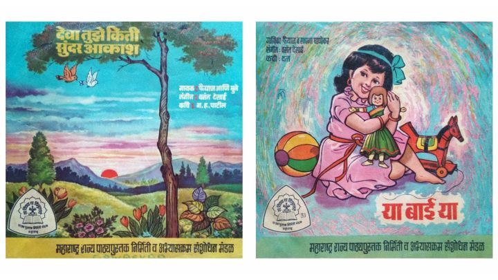 बालभारतीच्या कवितेची गाणी – भाग १ला : इयत्ता १ली – Balbharati Poem Songs