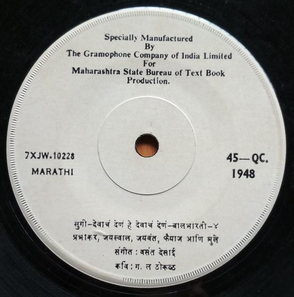 Balbharati Poem Songs - Sugi- Devach Den He LP Record