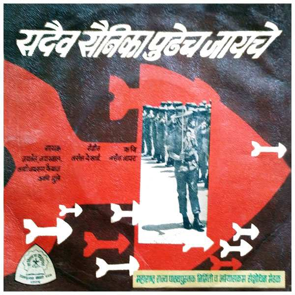 Sadaiva Sainika Pudhech Jayache - सदैव सैनिका पुढेच जायचे - Balbharati Poem Songs