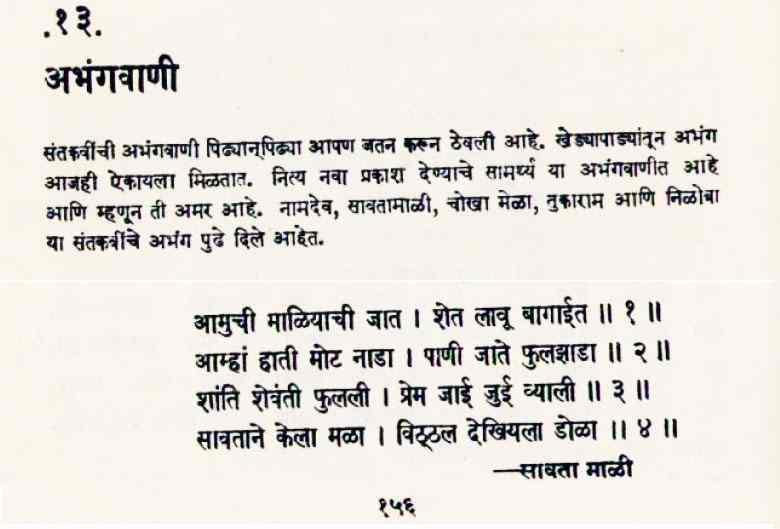 Aamuchi Maliyachi Jaat - आमुची माळियाची जात
