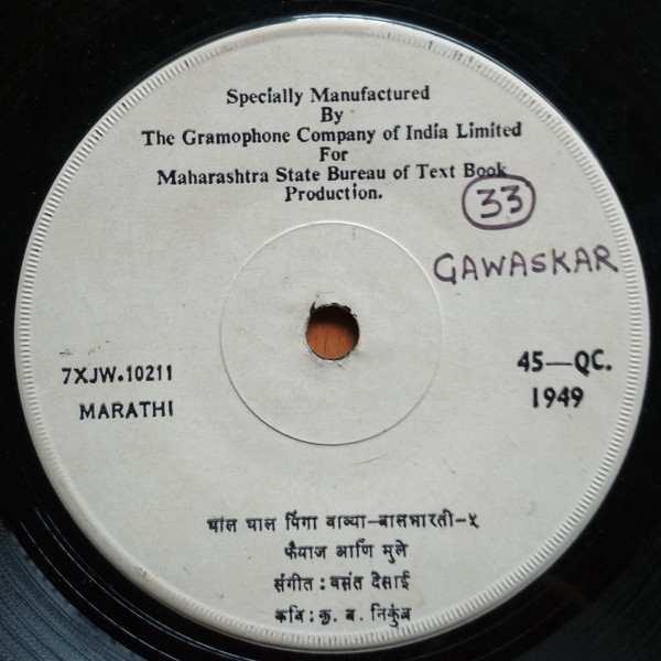 Gha Ghal Pinga Varya - घाल घाल पिंगा वाऱ्या - Balbharati Poem Songs