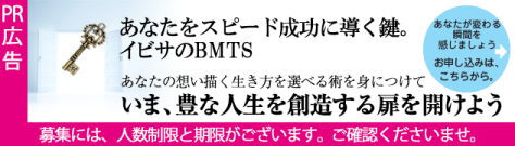 BMTS広告
