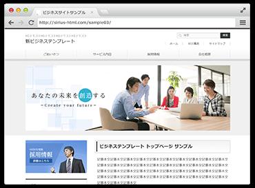 ビジネスサイト画面