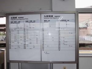 越前花堂駅を知っていますか。 駅舎内の時刻表/どこまでもアマチュア