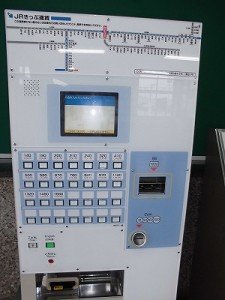 越前花堂駅を知っていますか。 自動券売機の近接画像/どこまでもアマチュア