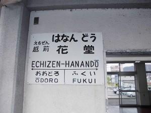 越前花堂駅を知っていますか。 駅名標/どこまでもアマチュア