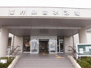 水泳大会の応援に行って来ました。 福井県営水泳場ポーチ/どこまでもアマチュア