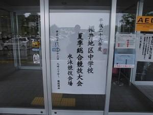 水泳大会の応援に行って来ました。 平成26年度福井地区中学校夏季総合競技大会水泳競技会場の貼り紙/どこまでもアマチュア
