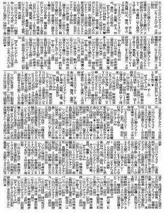 イルカ杯に行って来ました。 地元紙記事/どこまでもアマチュア02
