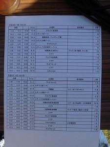 六呂師高原アルプス音楽祭2014 プログラム/どこまでもアマチュア