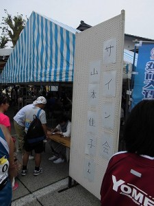 第50回越前大野名水マラソン 山本佳子サイン会/どこまでもアマチュア