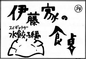 第50回福井高専祭 34番「伊藤家の食卓」の広告/どこまでもアマチュア