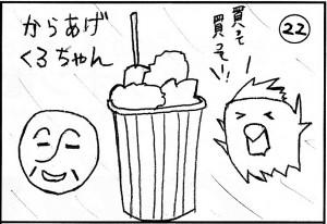第50回福井高専祭 22番「からあげくろちゃん」の広告/どこまでもアマチュア