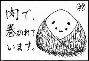 第50回福井高専祭 37番「肉巻きおにぎり」の広告/どこまでもアマチュア