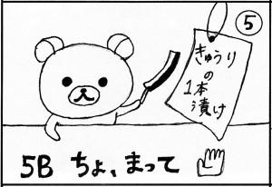 第50回福井高専祭 5番「三代目ちょ、まって」の広告/どこまでもアマチュア