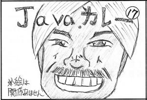 第50回福井高専祭 17番「JAVAカレー」の広告/どこまでもアマチュア
