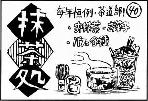第50回福井高専祭 40番「抹茶処」の広告/どこまでもアマチュア